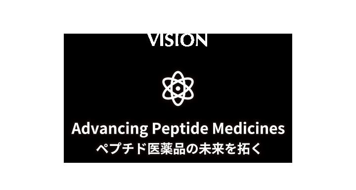 ~VISION~ Advancing Peptide Medicines ペプチド医薬品の未来を拓く