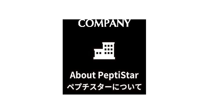 ~COMPANY~ About Peptistar ぺプチスターについて