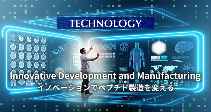 ~TECHNOLOGY~ Innovative Development and Manufacturing イノベーションでペプチド製造を変える