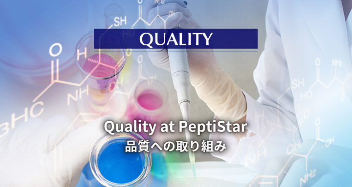 ~QUALITY~ Quality at Peptistar 品質への取り組み