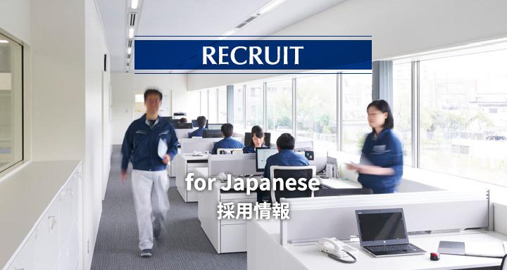 ~Recruit~ 採用情報について